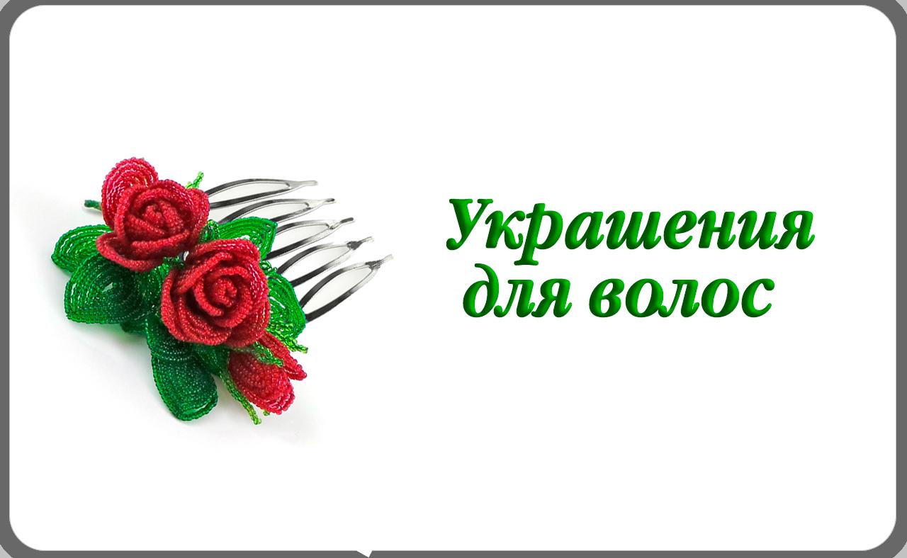 zakolki_iz_bisera