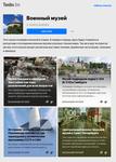 Yandex Zen - Military Museum