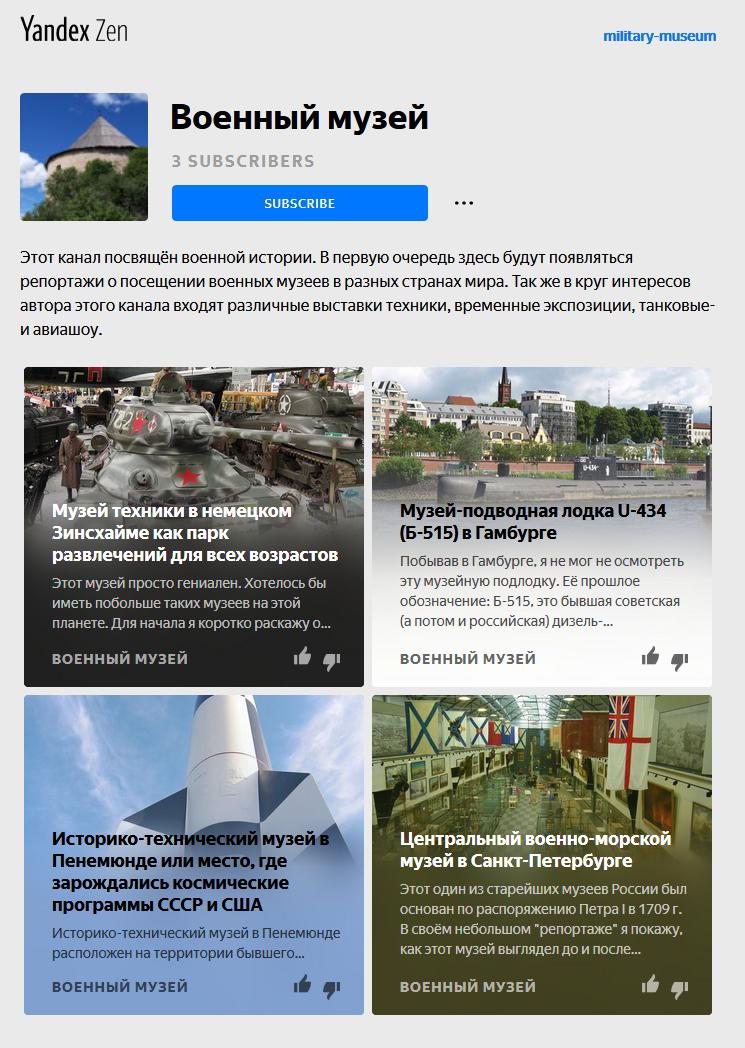 Yandex Zen - Military Museum.png