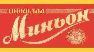шоколад Миньон