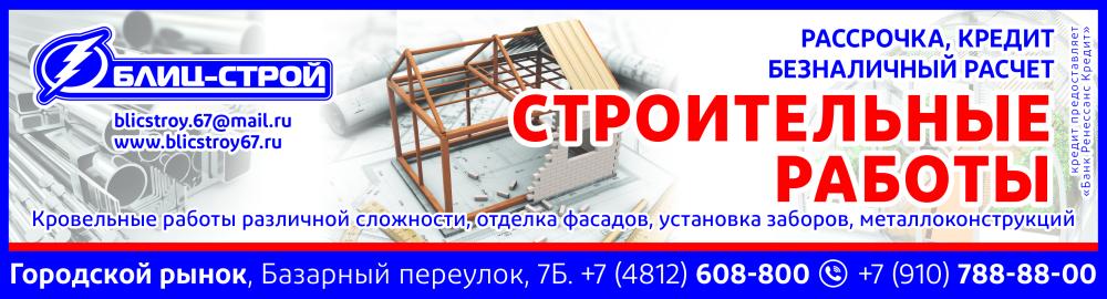 blic-stroi-04_web.png