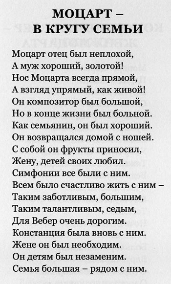 Ираида Романова МОЦАРТ 2 350.jpg