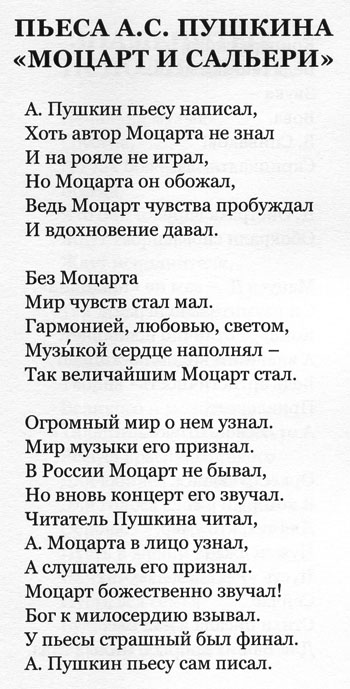 Ираида Романова МОЦАРТ 10 350.jpg
