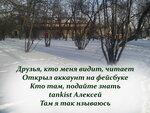 Мой аккаунт на ФБ. Ой, ошибся, Танкист по русски написан :-)))
