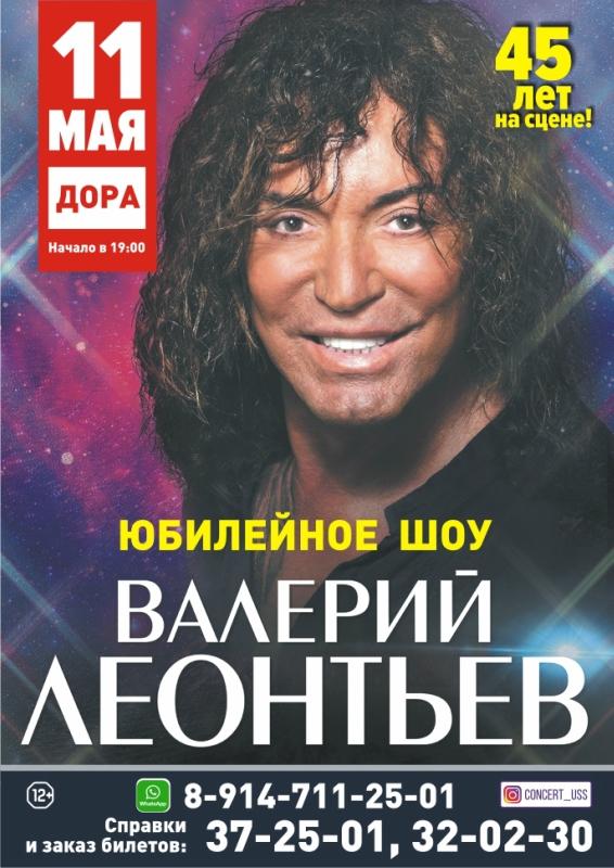 ЛЕОНТЬЕВ_А3_УССУРИЙСК.jpg