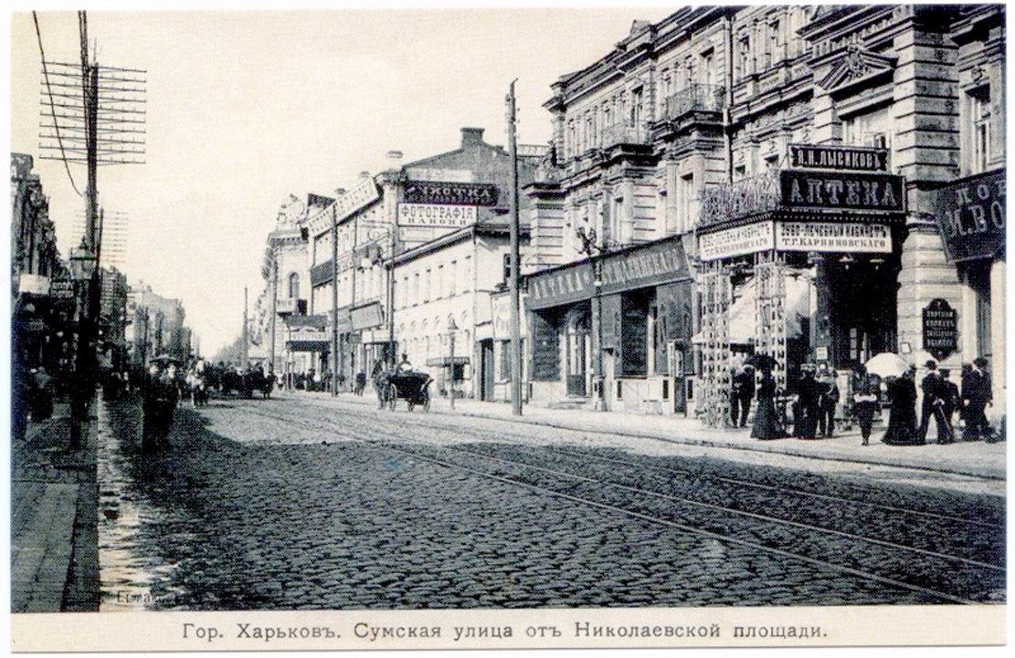 Сумская улица от Николаевской площади