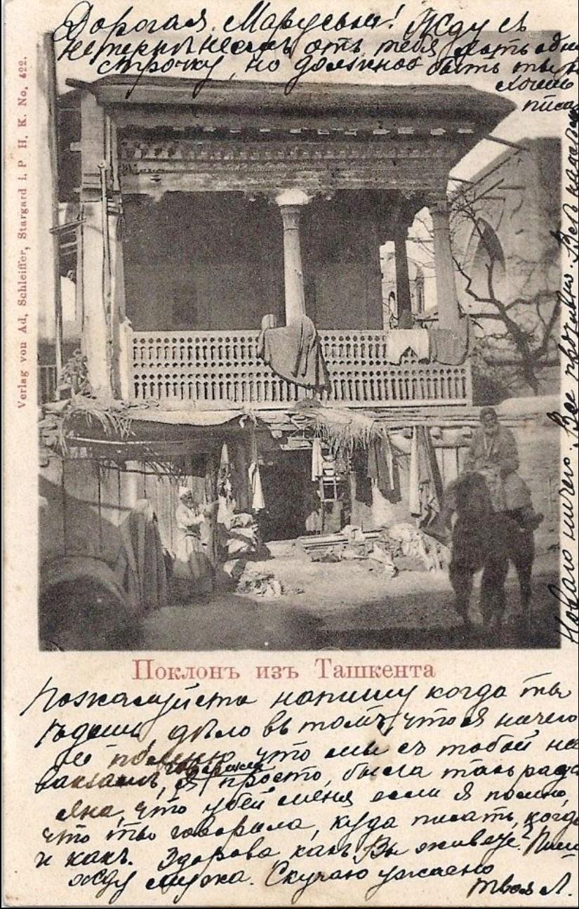 Поклон из Ташкента