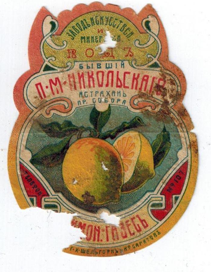 Лимон - газис П.М.Никольского
