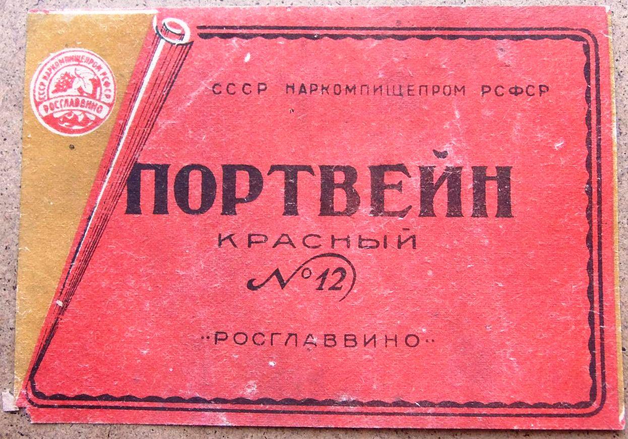 Портвейн красный №12
