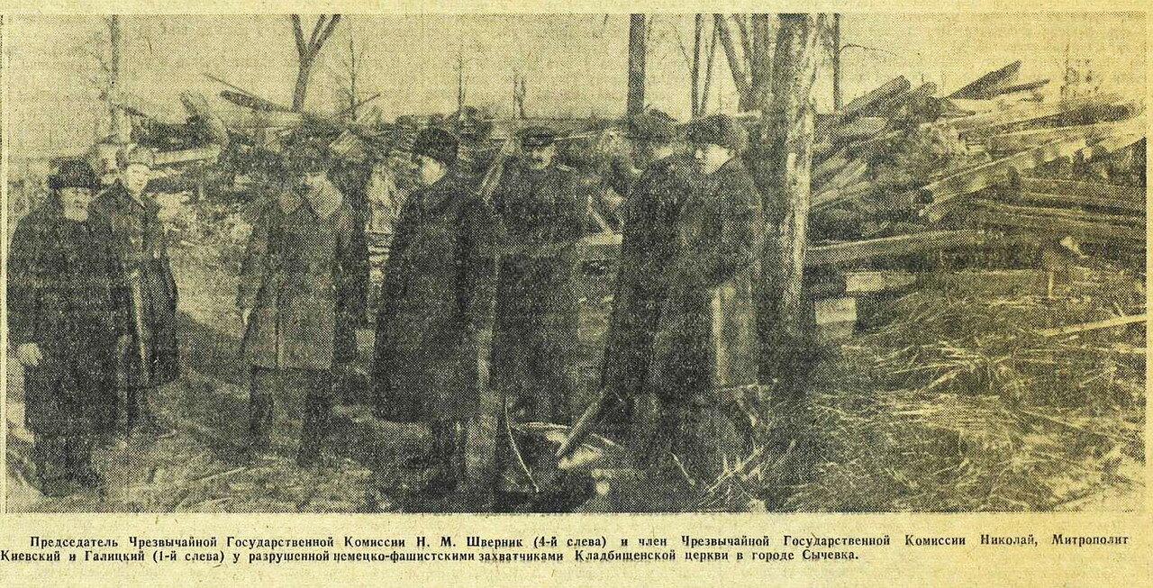 «Красная звезда», 6 апреля 1943 года, что творили гитлеровцы с русскими прежде чем расстрелять, что творили гитлеровцы с русскими женщинами, зверства фашистов, зверства фашистов над женщинами, зверства фашистов над детьми, издевательства фашистов, преступления фашистов