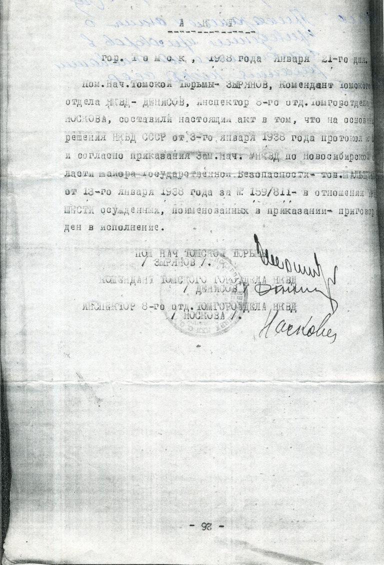 akt-rasstrela-21-01-1938-tomsk-nkvd-768x1128.jpg