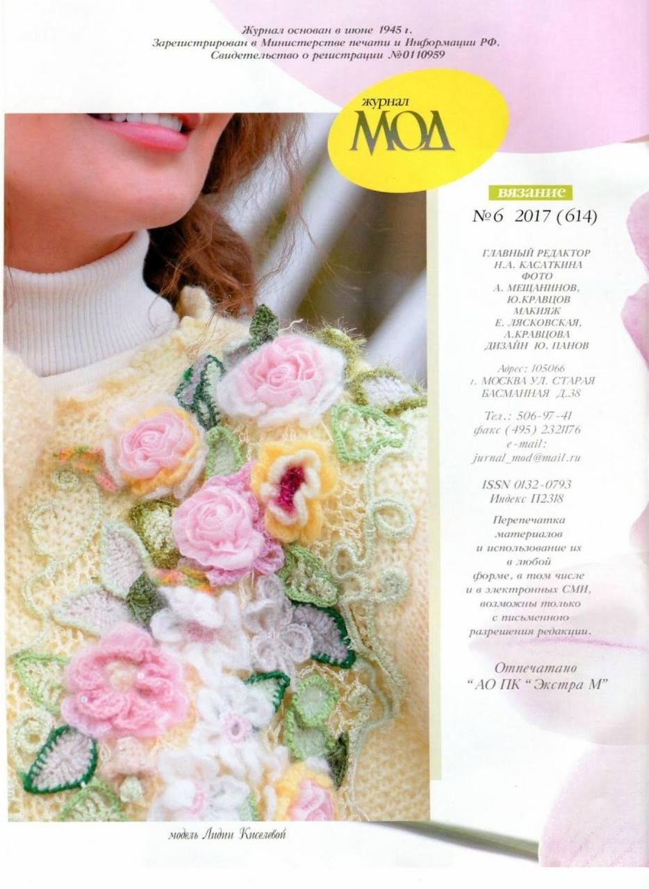 Журнал Мод №614 - 2017. Новый выпуск (2)