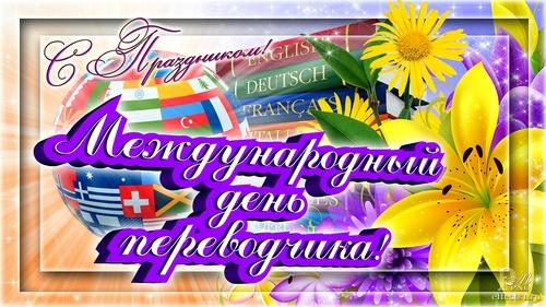 Международный День Переводчика! Поздравляю