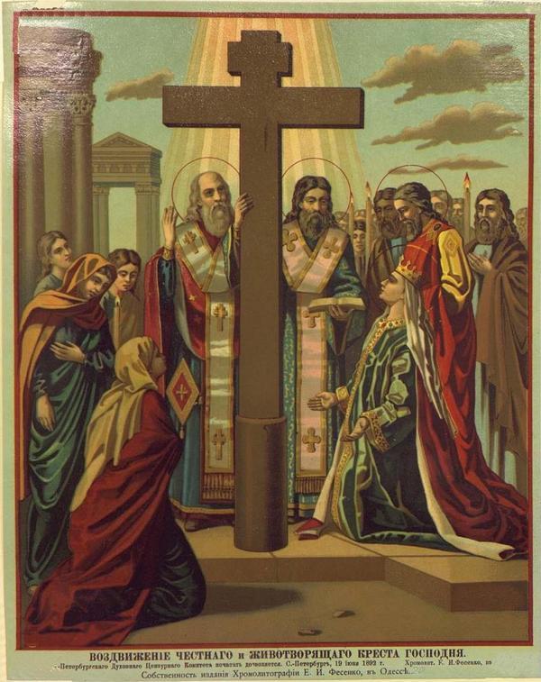 Воздвижение Честного и Животворящего Креста Господня открытки фото рисунки картинки поздравления