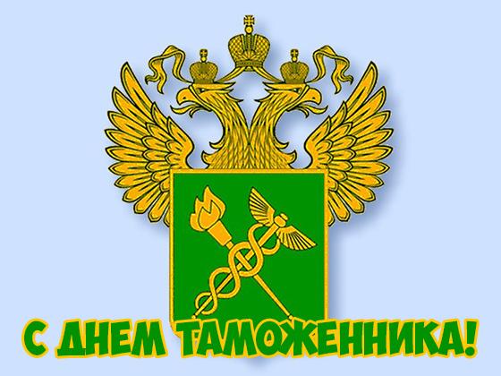 25 октября День таможенника Российской Федерации!