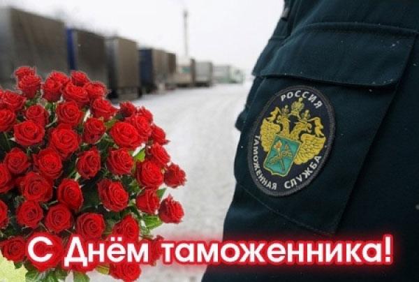 Открытки. День таможенника РФ. Цветы в подарок