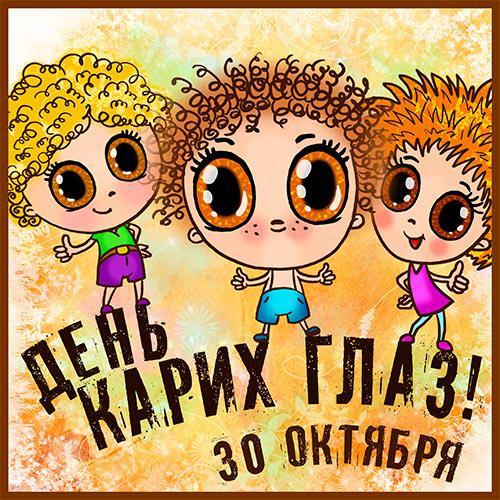 Открытки. 30 октября День карих глаз! С праздником открытки фото рисунки картинки поздравления