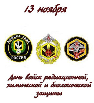 Открытки. День войск радиационной, химической и биологической защиты!