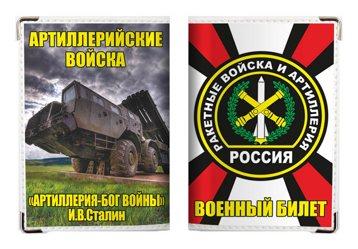 Открытки. С днем ракетных войск и артиллерии. Поздравляю вас!