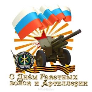 Открытки. День ракетных войск и артиллерии. С праздником вас! открытки фото рисунки картинки поздравления