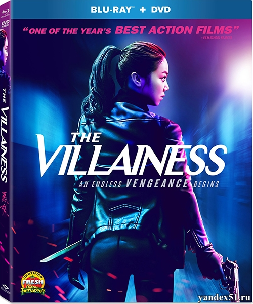 Злодейка / The Villainess (2017/BDRip/HDRip)