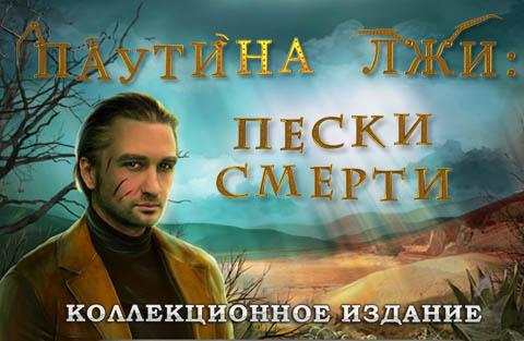 Паутина Лжи: Пески Смерти. Коллекционное издание | Web of Deceit: Deadly Sands CE (Rus)