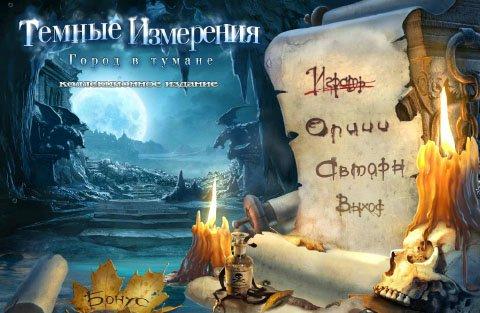 Темные измерения: Город в тумане. Коллекционное издание | Dark Dimensions: City of Fog CE (Rus)