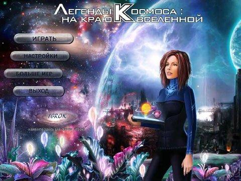 Легенды космоса: На краю вселенной | Space Legends. At the Edge of the Universe (Rus)