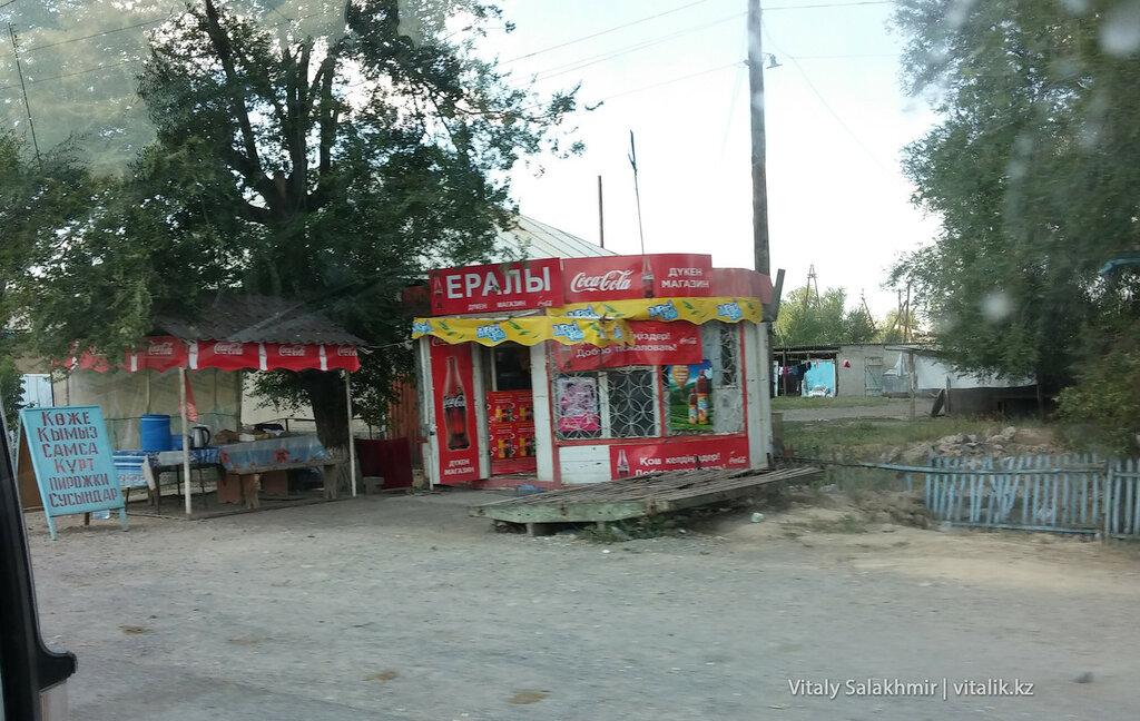 Магазин Ералы по дороге в Бишкек.