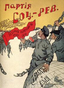 Партия социал-революционеров. В борьбе обретешь ты право свое. Земля и Воля