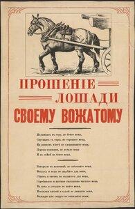 Прошение лошади своему вожатому
