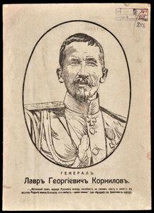 Генерал Лавр Георгиевич Корнилов