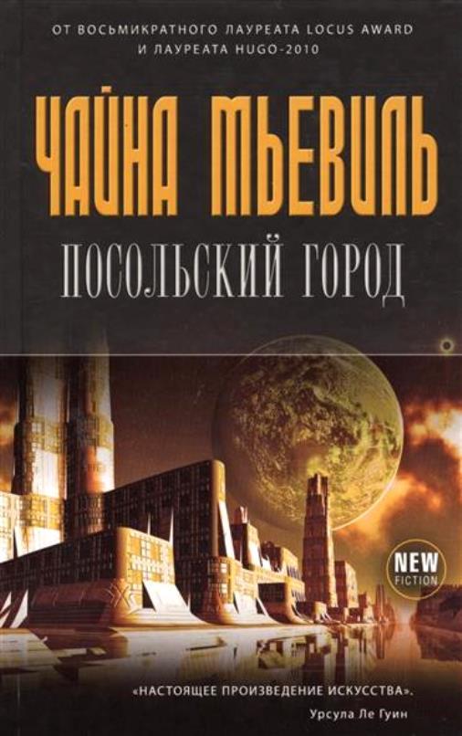 Фото 11 - обложка книги Посольский город.jpg