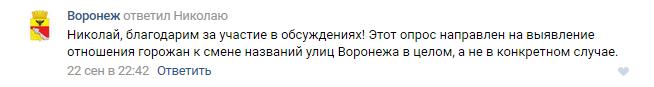 Переименование улиц в Воронеже- как относитесь к этому вы