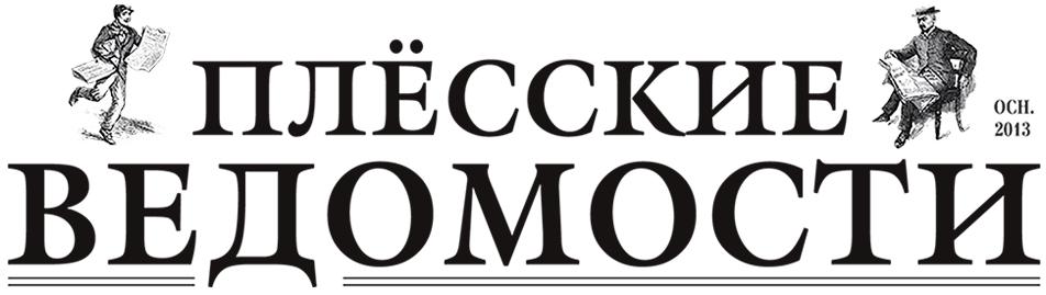 V-logo-Плёсские ведомости