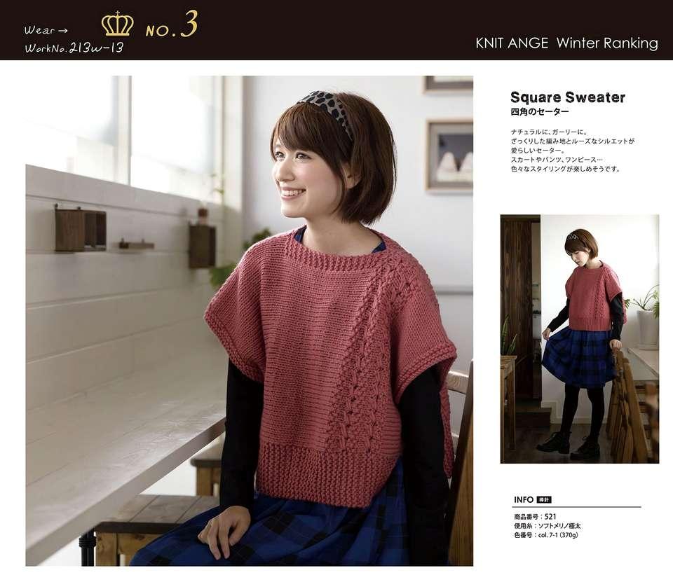 ウエアー 03位 2013-2014冬_13 四角のセーター