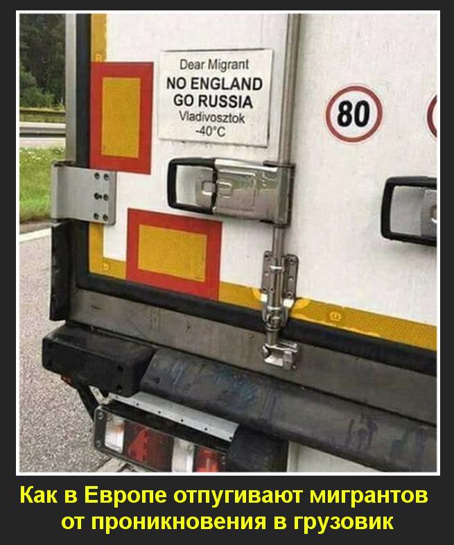 Как в Европе отпугивают мигрантов от проникновения в грузовик