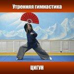 8 Упражнений Цигун - способ жить и плодотворно выполнять свои планы
