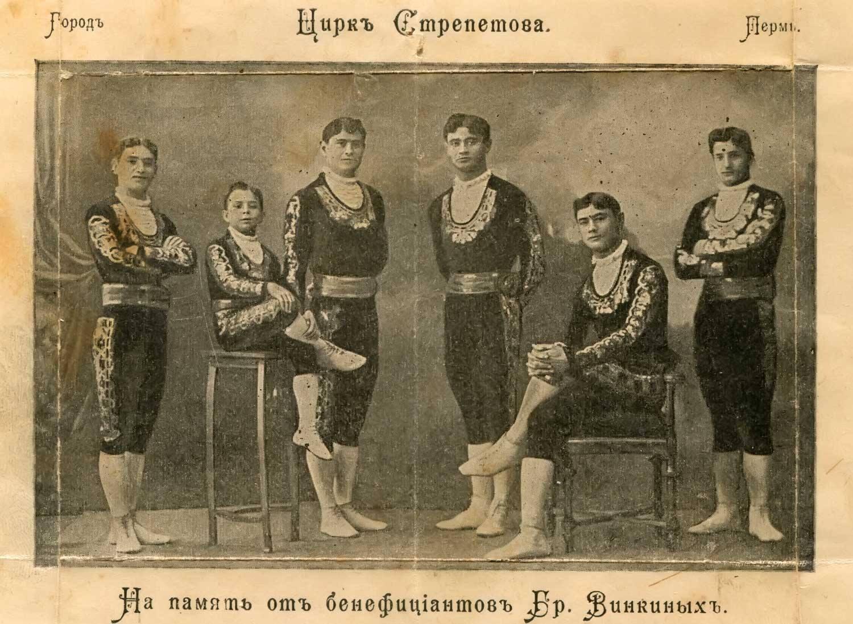 Цирк Стрепетова в Перми. Сезон 1913