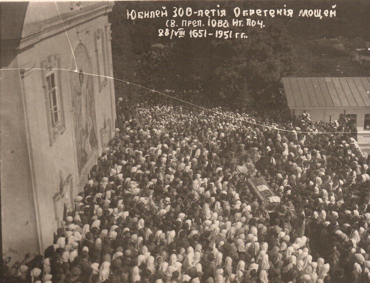1951. Юбилей 300-летия Обретения мощей пр. Иова