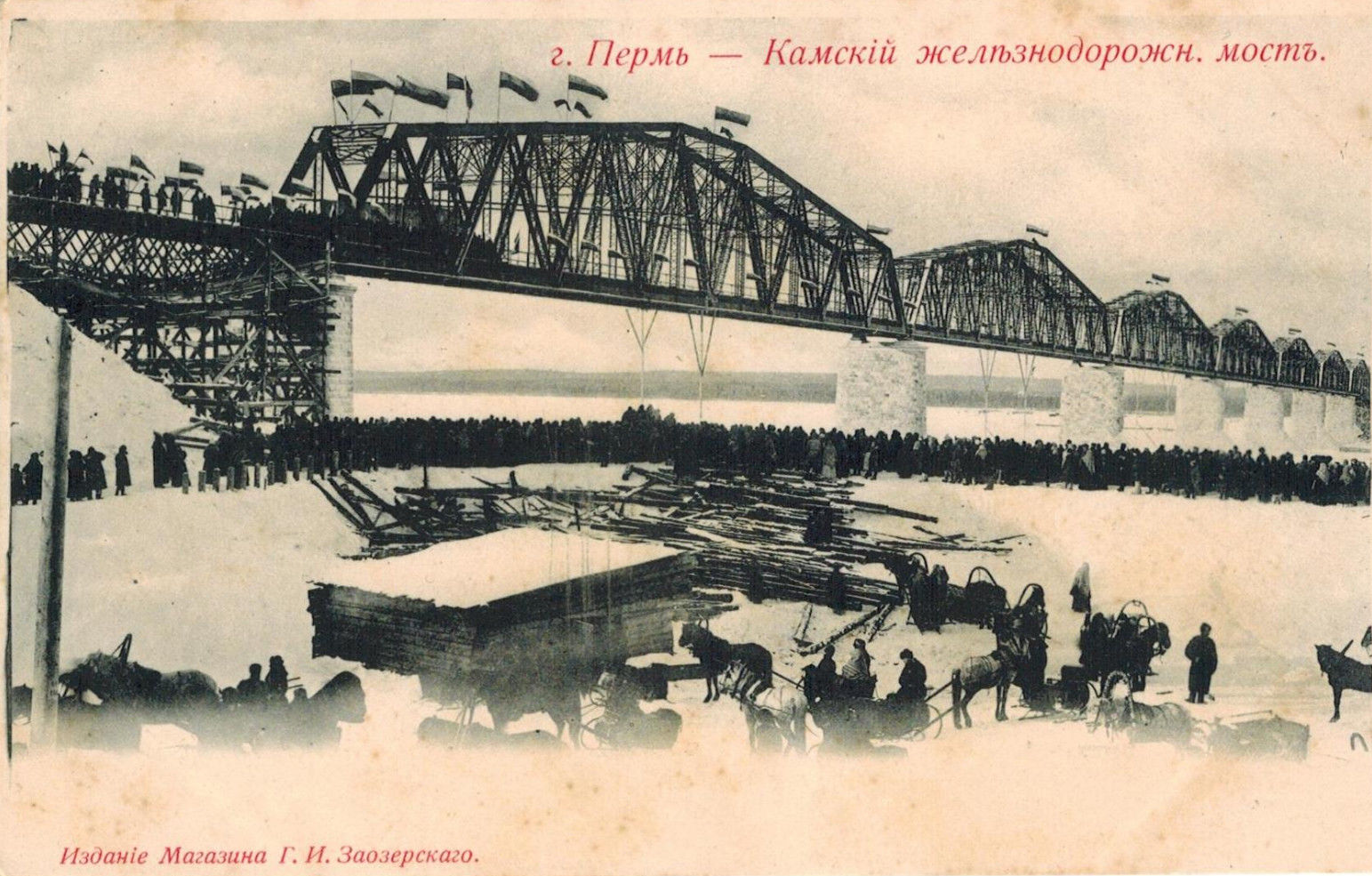 Окрестности Перми. Камский железнодорожный мост. Открытие
