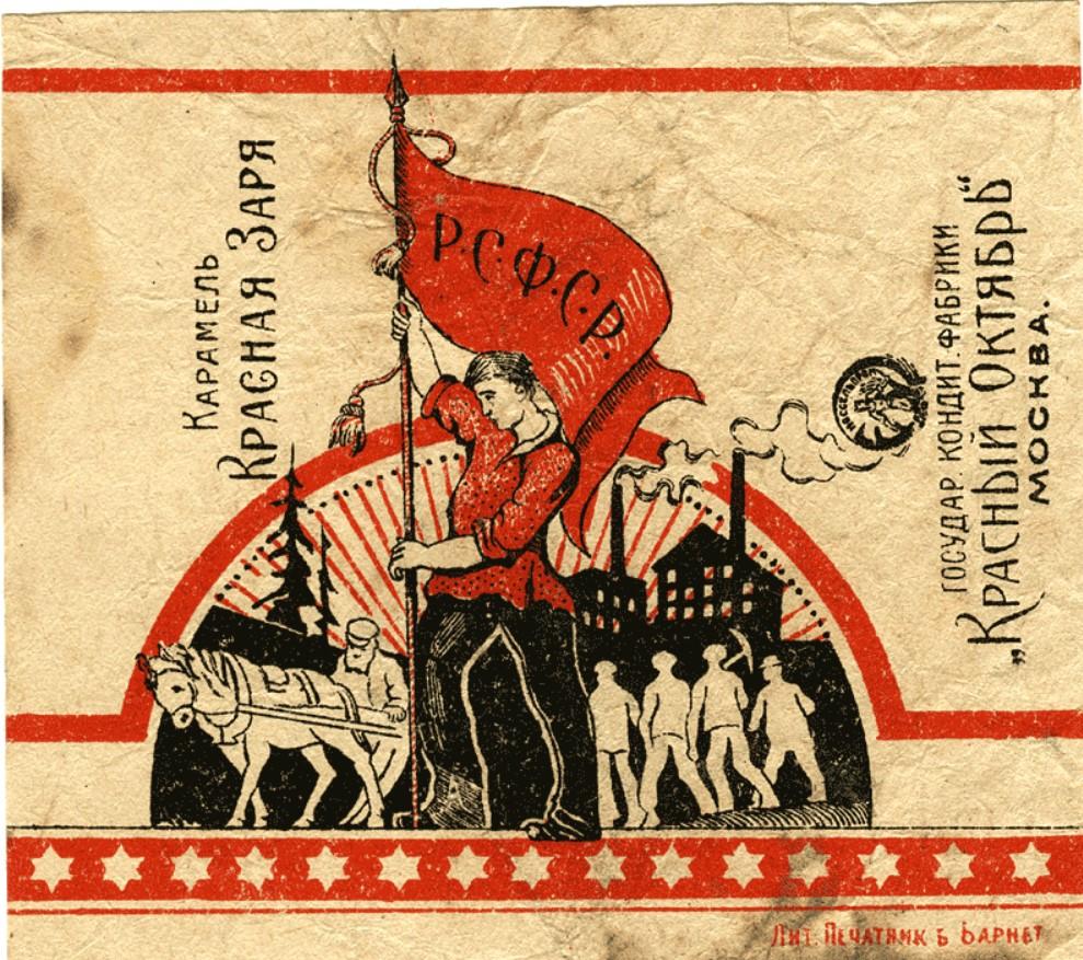 Красный Октябрь. карамель. Красная Заря