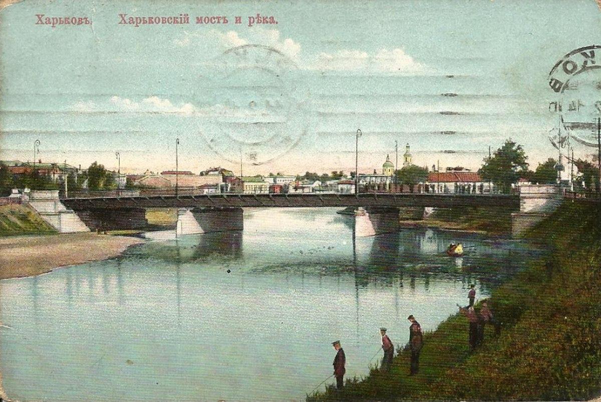 Харьковский мост. Вид на Захарьковскую часть города