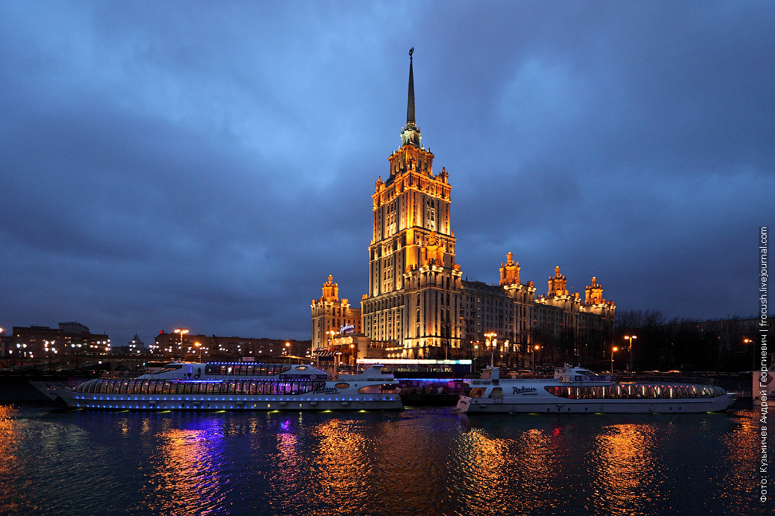 Radisson Royal Hotel, Moscow бывшая гостиница Украина яхты флотилии Radisson Royal Moscow