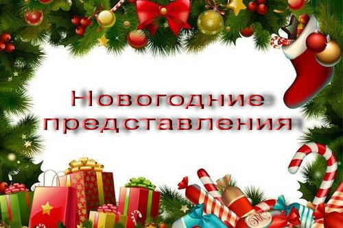 новый год.jpg
