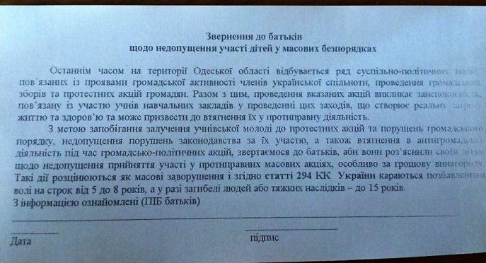 """Одесская полиция передает родителям учеников и студентов """"письма счастья"""""""