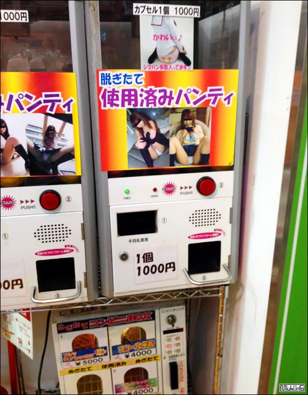 Особенности национальных игровых и торговых автоматов. Японский автомат, продающий ношенные трусики. Эротика или экзотика?