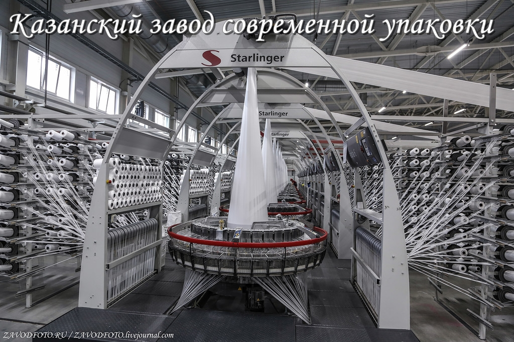 Казанский завод современной упаковки.jpg