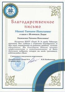 Благодарсность МАОУ Лицей № 3, 2013 год.jpg
