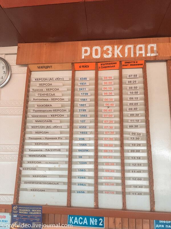 Расписание автобусов масква херсон и цена билетов